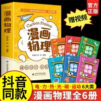 新版 让孩子着迷的77x2经典科学游戏 小学生课外书 天津教育出版社儿童科普类书籍6-7-8-9-10-12岁101个