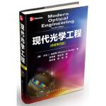 现代光学工程 [美]沃伦J.史密斯 9787122110770 化学工业出版社 新华书店 品质保障