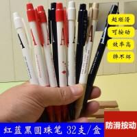 一枝笔盒装圆珠笔32支/盒按压式0.7mm黑红蓝原子笔圆珠笔笔芯批发