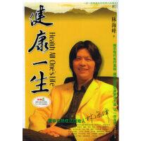 健康一生(附VCD光�P二��) 林海峰 中���富出版社 9787504722881
