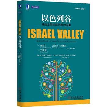 以色列谷:科技之盾炼就创新的国度(仅有800万人口却贡献了147 个上市公司的以色列创新内涵的浓缩,对中国未来的发展道路提供启发与思索!)
