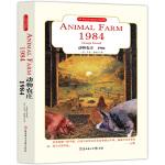 动物农庄:1984:英文 (中小学生必读丛书 教育部新课标推荐书目)