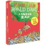 罗尔德・达尔作品典藏(彩图拼音版)-小乌龟是怎样变大的