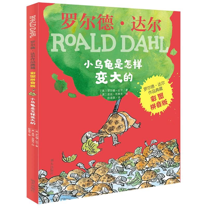 罗尔德·达尔作品典藏(彩图拼音版)-小乌龟是怎样变大的达尔作品彩图拼音版,适合小学一、二、三年级孩子阅读;世界奇幻文学大师作品,送给5-8岁孩子的童年礼物。