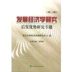 发展经济学研究(第三辑).后发优势研究专题