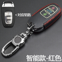 奥迪Q5钥匙包A6L A4L插入式真皮Q3A3Q7A7A8L A1汽车钥匙扣套男女