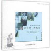 四月笔 青春门/书香校园 大学生悦读与内容创业系列
