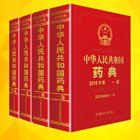 【正版授权】中华人民共和国药典(2015年版) 一部 二部 三部 四部 全套四本 中国药典