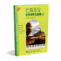 巴斯蒂安世界钢琴名曲集(5)高级 有声音乐系列图书