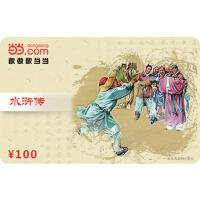 当当水浒传卡100元【收藏卡】