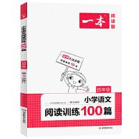 2022版一本阅读题小学语文阅读训练100篇四年级4年级 第9次修订