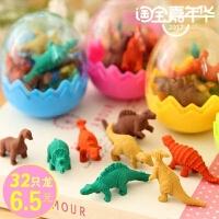 恐龙蛋橡皮擦卡通小学生奖品儿童礼物创意文具可爱小恐龙蛋壳32只