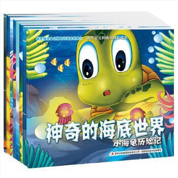 8册全套 神奇的海底世界 海底大探险 海洋动物世界故事书 儿童图书3-6
