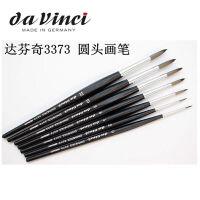 德国达芬奇尼龙毛圆头水彩画笔 亚洲版 达芬奇水彩笔 1