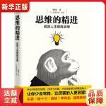 思维的精进:高效人生修炼手册 刘sir 中国华侨出版社9787511370662【新华书店 全新正版】