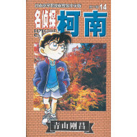 日本小学馆授权独家中文版 名侦探柯南第二辑14