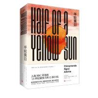 阿迪契作品系列:半轮黄日(BBC评选21世纪ZUI伟大的12部小说之一)