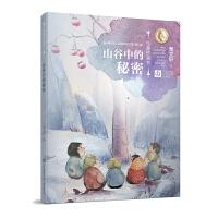曹文轩纯美桥梁书:山谷中的秘密