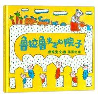 鲁拉鲁先生的院子(2018版,伊东宽作品)
