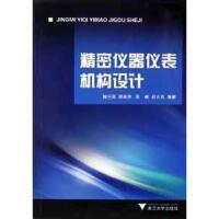 精密仪器仪表机构设计 浙江大学出版社