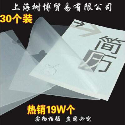 L型文件夹   单页夹A4 透明E310  两页夹文件袋    单片夹 单片30个装 30个装 全空白