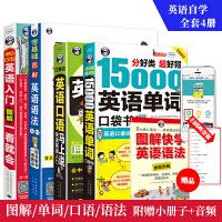 4册零起点口语含谐音 零基础英语入门+英语口语马上说+15000英语单词+图解英语语法 英语入门自学零基础英语书籍初级