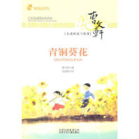 麦场主系列 曹文轩小说阅读与鉴赏 青铜葵花