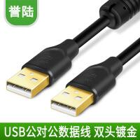 双头USB口数据线两头公对公USB转换线机顶盒刷机笔记本散热器二头