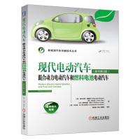 现代电动汽车混合动力电动汽车和燃料电池电动汽车原书第三3版 基本原理理论基础设计方法全面分析驱动系统电动汽车人员参考书