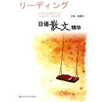 日语散文精华