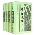 资治通鉴(全四册,精装)