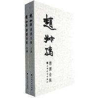 赵叔孺书画全集(上册、下册)