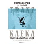 在这不幸时代的严寒里―卡夫卡的小说与画作