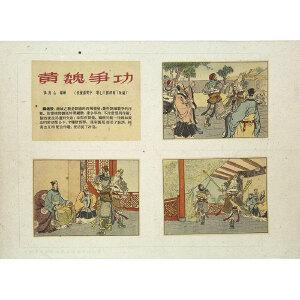 1980年前后天津美术出版社《黄魏争功》