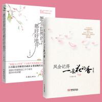 风会记得一朵花的香(修订版)+愿全世界的花都好好地开2册 丁立梅的书籍丁立梅散文集成长励志*美作品集