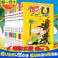 预售 阿U漫画书1-10册共10本 漫画书阿U全套全集 阿U漫画 6-7-8-9-10-12-15岁