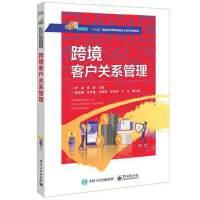 正版现货 跨境客户关系管理 罗俊 管理学理论/MBA经管、励志 电子工业出版社 正版图书籍