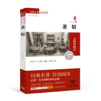 正版茶馆无障碍阅读素质版商务出版社主编闻钟
