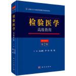 【按需印刷】-检验医学高级教程(第二版)