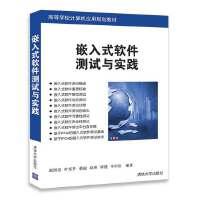 嵌入式软件测试与实践