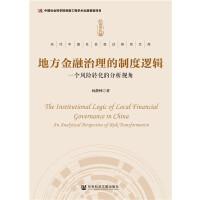 地方金融治理的制度逻辑:一个风险转化的分析视角