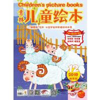 意林:儿童绘本2019年12期(上下半月)
