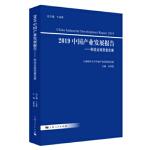 2019中国产业发展报告--制造业高质量发展