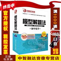 升级版模型解题法初中化学解题方法学习法(DVD+训练手册+模型卡片)视频讲座光盘碟片