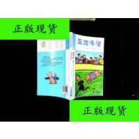 【二手旧书9成新】跑猪噜噜 乌韦・狄姆、陈俊 二十一世纪出版社