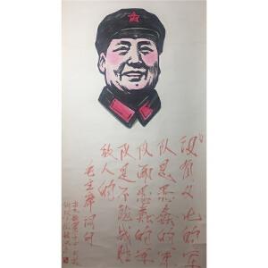 古元《主席像》版画创作稿,立轴