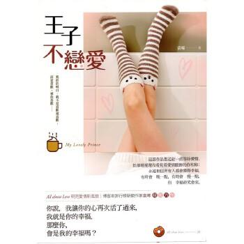 [B774] 王子不戀愛 台灣原版 繁體豎排
