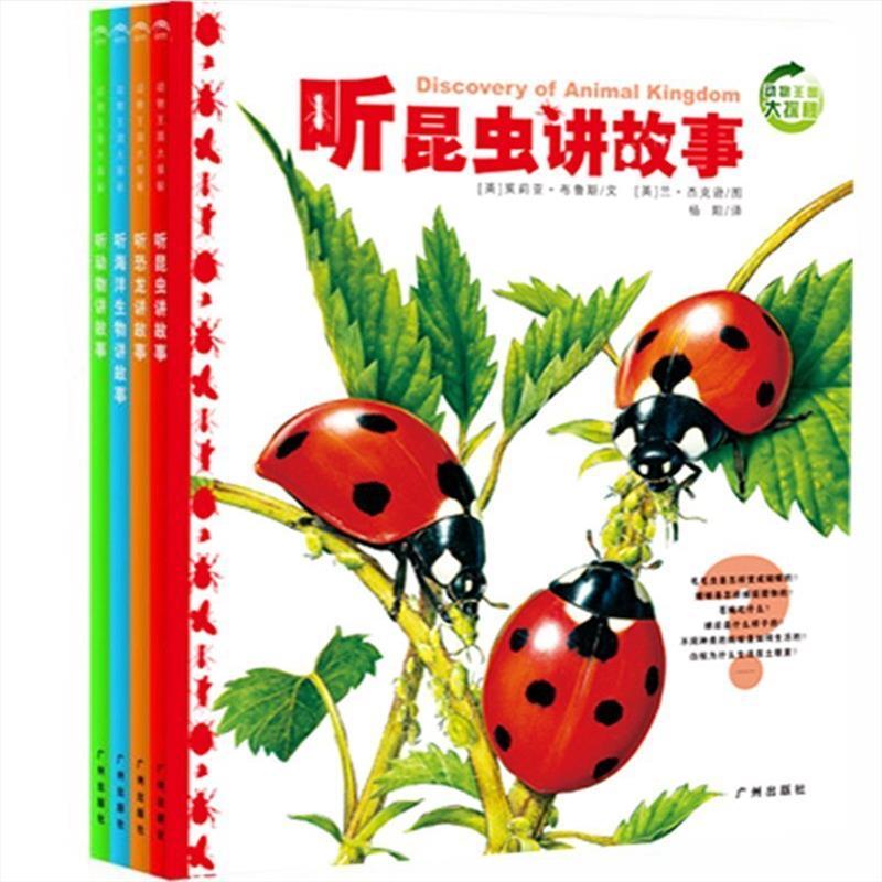 动物世界百科 畅销6-12岁少儿童科普 图画故事 彩图版