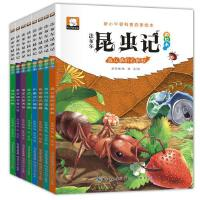 【全8册】正版小牛顿科普启蒙绘本法布尔昆虫记有魔法的蝴蝶等3~6岁(科普绘本注音版)