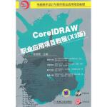 CoreIDRAW职业应用项目教程(X3版)(附光盘) 张丽霞 机械工业出版社